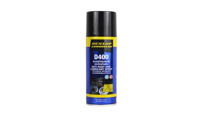 สเปรย์น้ำมันหล่อลื่นและป้องกันสนิม (Anti-Rust & Lubricant Spray D400)